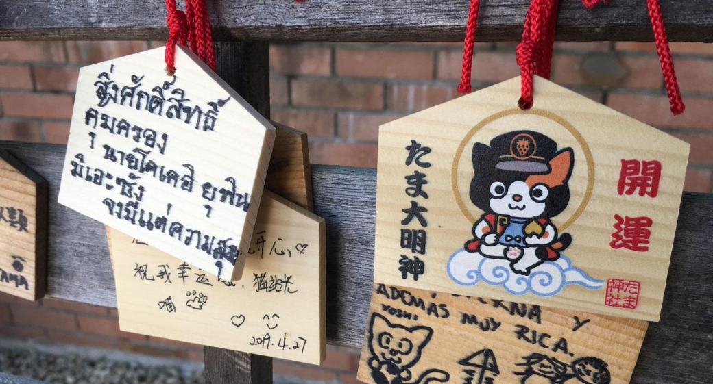 Những tấm gỗ ước nguyện được treo bên ngoài đền thờ mèo Tama tại nhà ga.