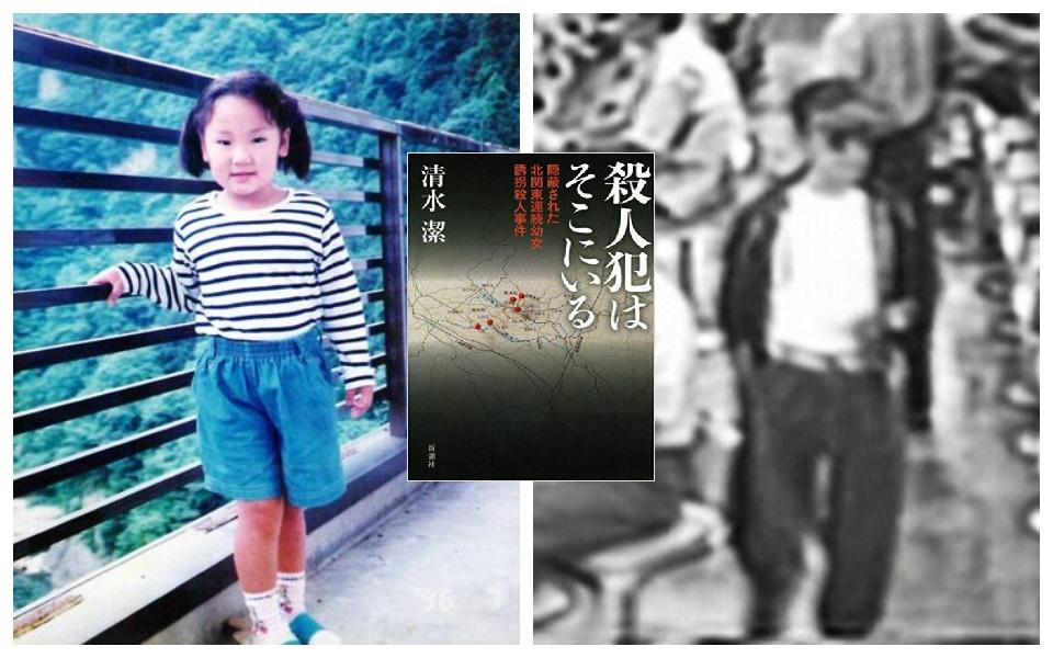 Kỳ án Nhật Bản (Phần 6): Danh tính kẻ bắt cóc nhiều bé gái vùng Bắc Kanto suốt 50 năm vẫn là bí ẩn