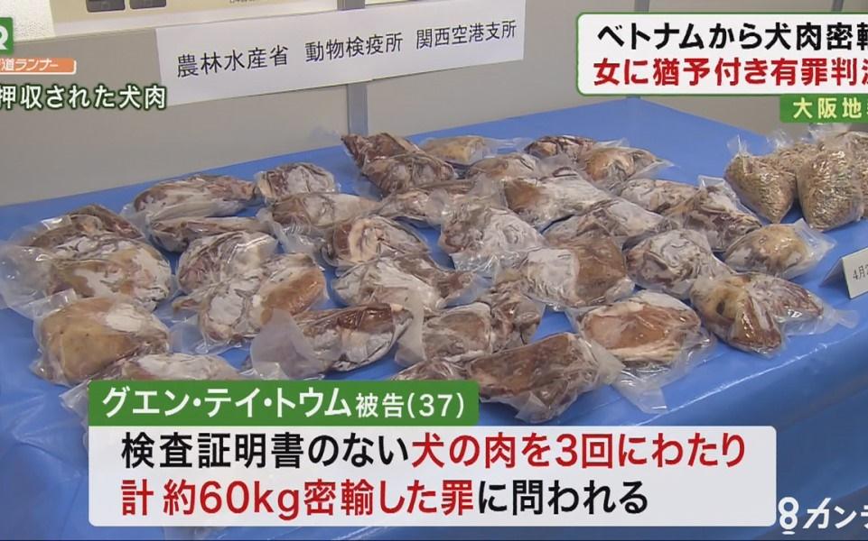 Một người Việt bị phạt tù vì mang 60kg thịt chó vào Nhật Bản
