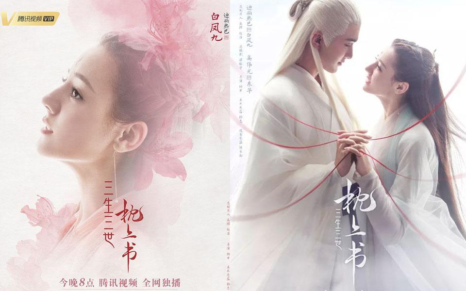 'Tam Sinh Tam Thế: Chẩm Thượng Thư' – Hành trình theo đuổi  'crush' đến tận cùng thế giới của hồ ly Phượng Cửu đã lên sóng