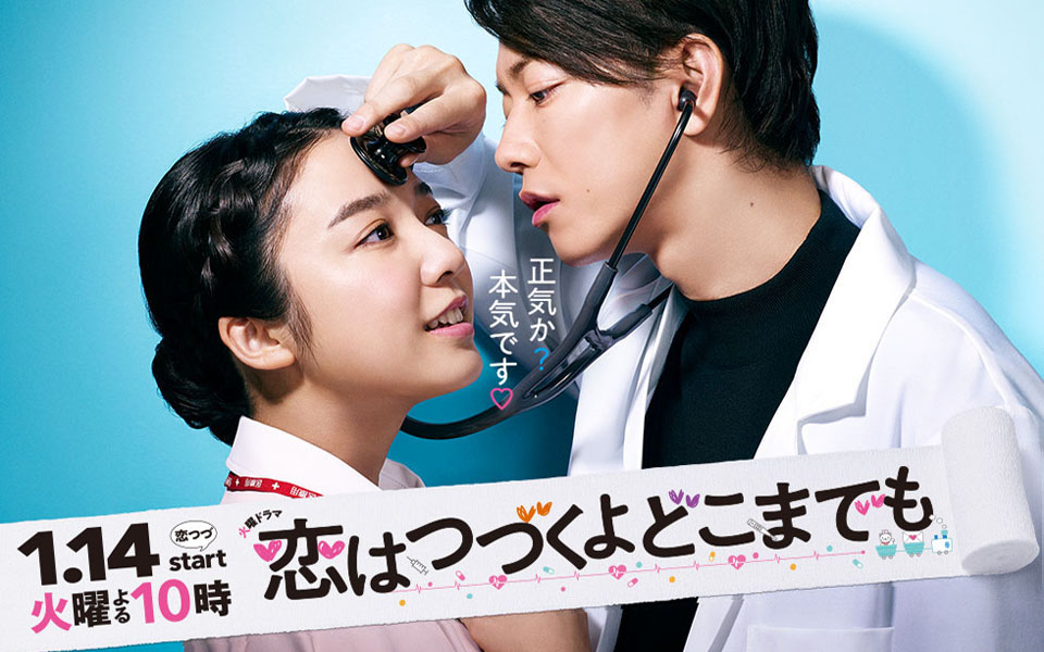 'Love Last Forever': Dân Nhật phát cuồng với chuyện tình của bác sĩ 'máu S' và nữ y tá ngốc nghếch