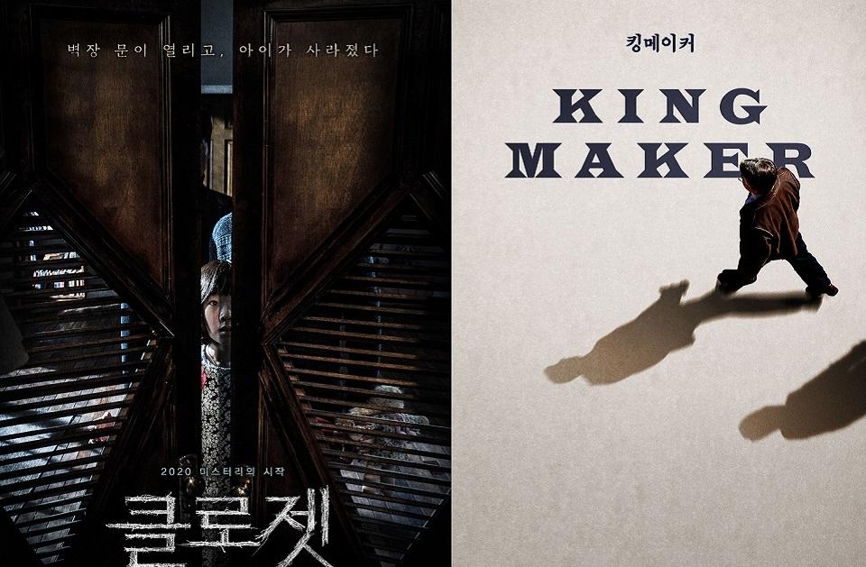 Top 15 phim tâm lý xã hội đáng mong chờ nhất của màn ảnh Hàn Quốc 2020