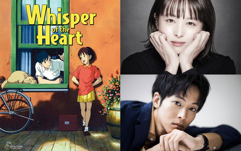 Kiệt tác 'Whisper of the Heart' của Ghibli sẽ có bản live action nhưng dàn diễn viên chính gây tranh cãi