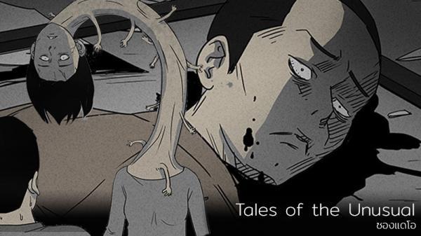 horror comic tales unusual