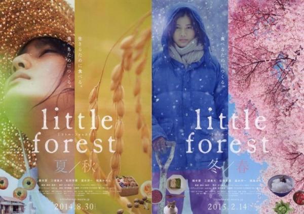 aramajapan little forest