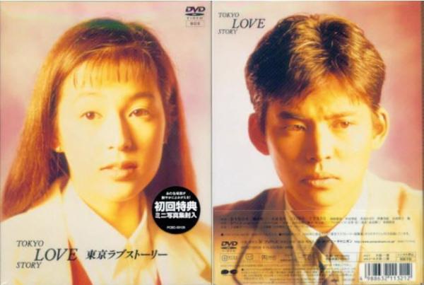 tokyo love story 9c0d8070 1428 4309 95bf b32b0d337a1 resize 750