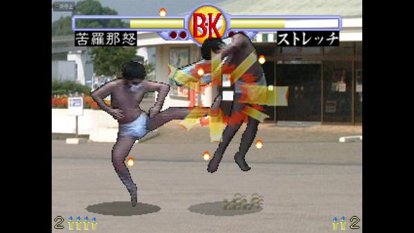 brief karate foolish 2