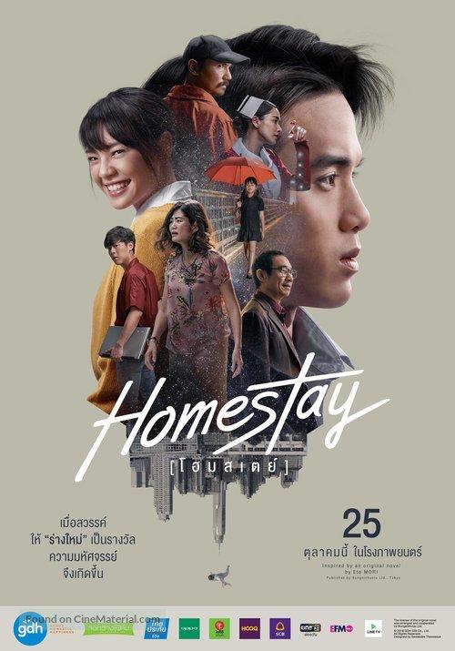 homestay thai movie poster 2