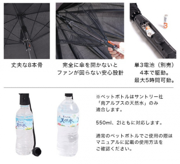 japanese gadgets mist umbrella fanbrella fan how to keep cool in summer japan new products buy shopping reviews top ranking thanko 9 1