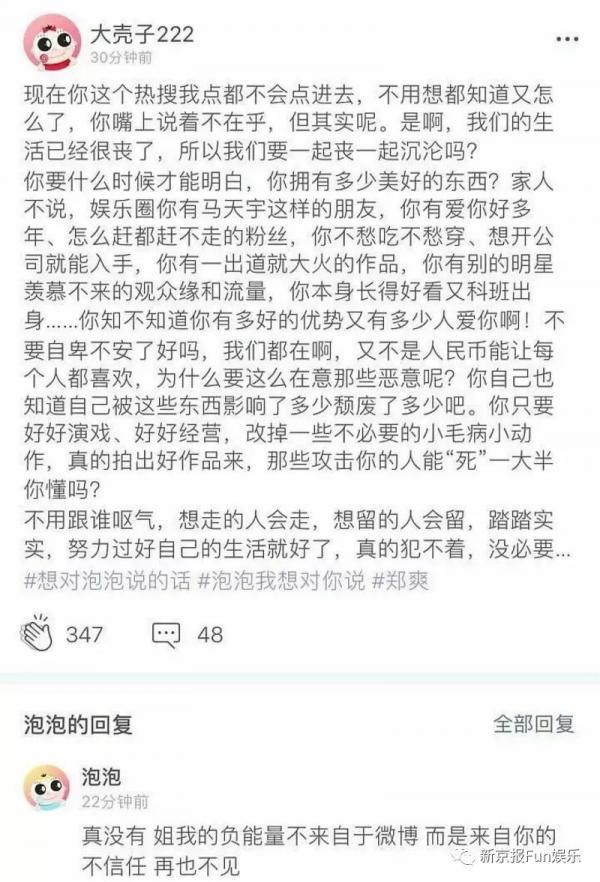 trinh sang scandal 4