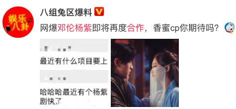 HOT: Đặng Luân - Dương Tử tái hợp lần 4 trong phim mới của nhà sản xuất 'Tam Sinh Tam Thế'