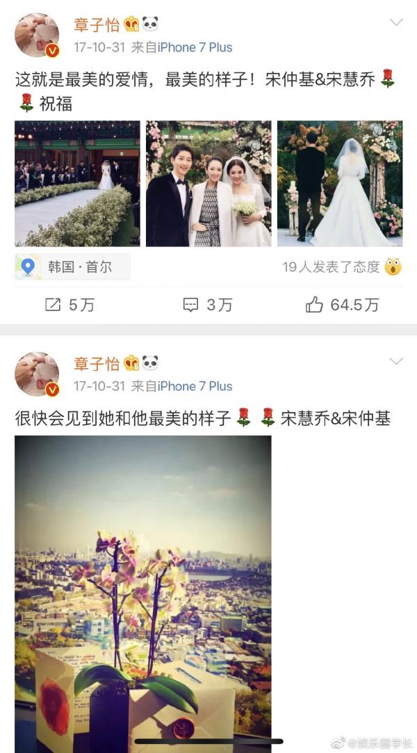 Từ vụ ly hôn Song - Song, netizen phát hiện Chương Tử Di 'có độc', chúc ai là người đó chia tay