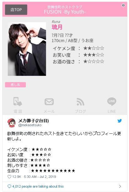 Chàng host suýt bị giết bởi nữ sát nhân cuồng yêu trong vụ án chấn động Nhật Bản giờ ra sao?