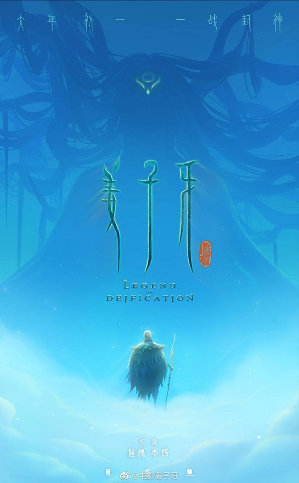 Poster mới nhất của phim điện ảnh Khương Tử Nha (The Legend of Deification)